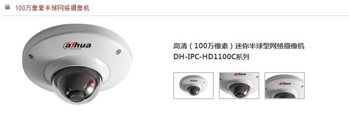 大华高清网络摄像机